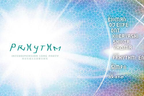 PRHYTHM 2011/02/19-20@地下一階の4F,Osaka