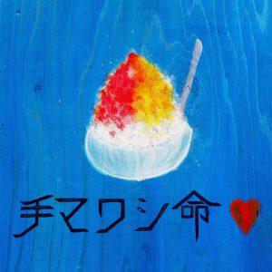 Cafe Pitwu かき氷