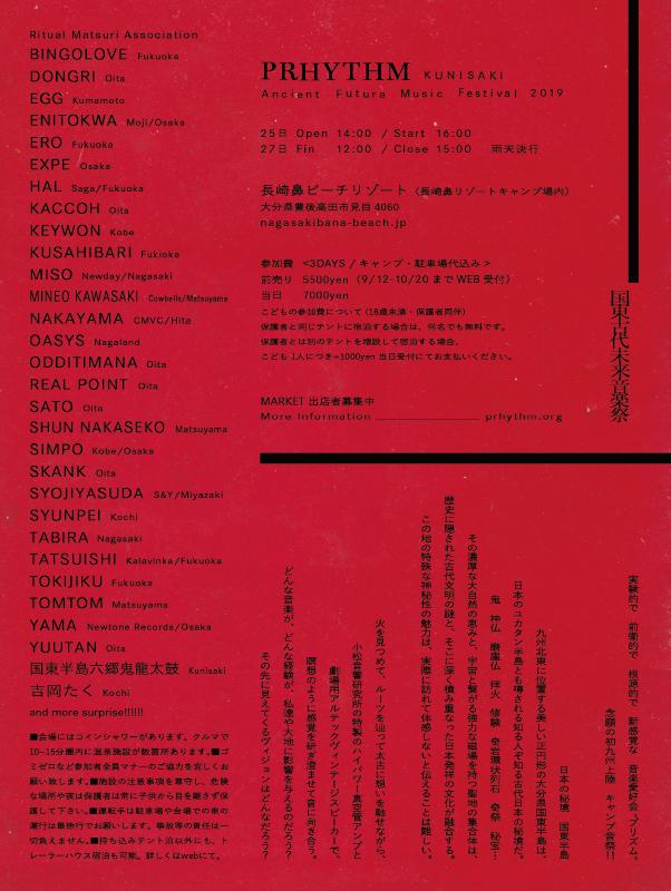PRHYTHM KUNISAKI Ancient Futura Music Festival 2019 国東古代未来音楽祭