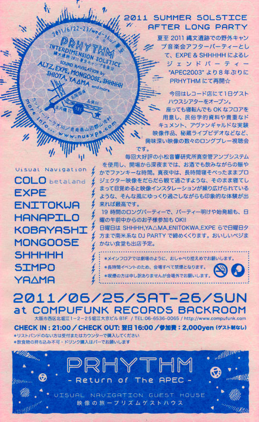 2011/6/25-26@COMPUFUNK RECORDS BACKROOM,Osaka