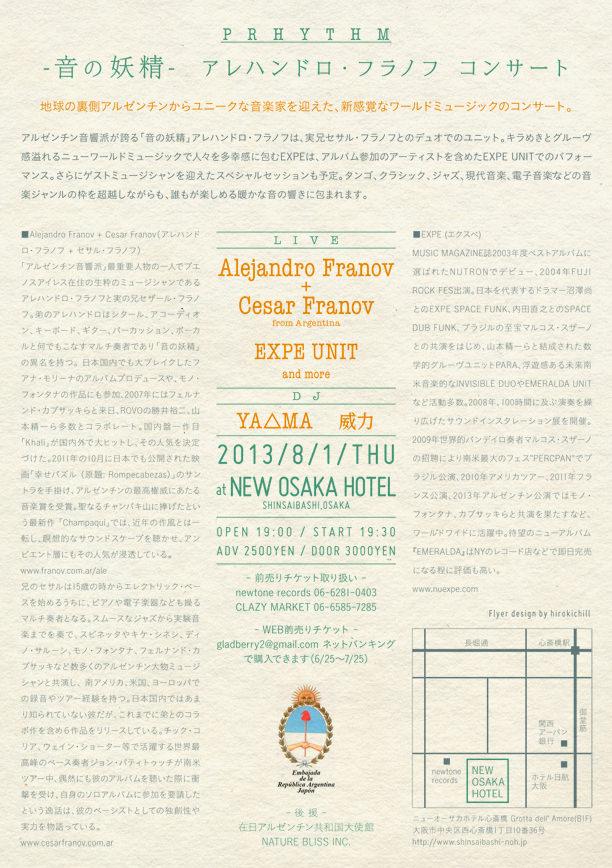 2013/8/1@New Osaka Hotel Shinsaibashi,Osaka