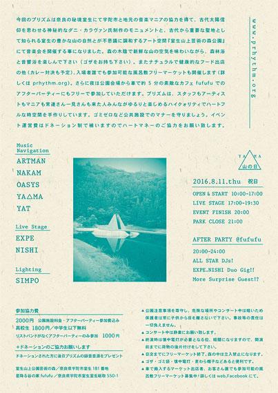 2016/8/11 室生山上公園芸術の森