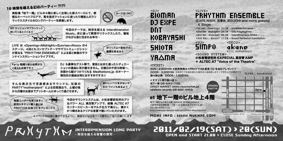 2011/02/19-20@地下一階の4F,Osaka