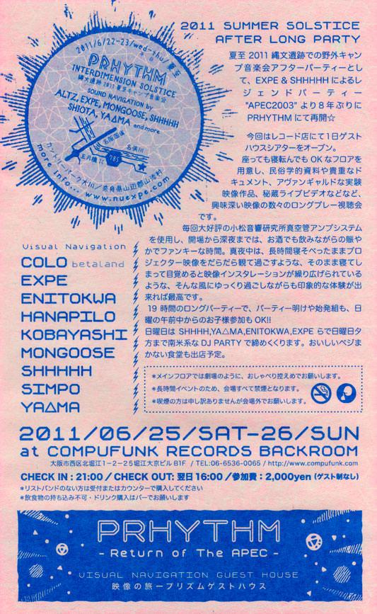 2011/6/25-26@COMPUFUNK RECORDS BACKROOM,Osaka
