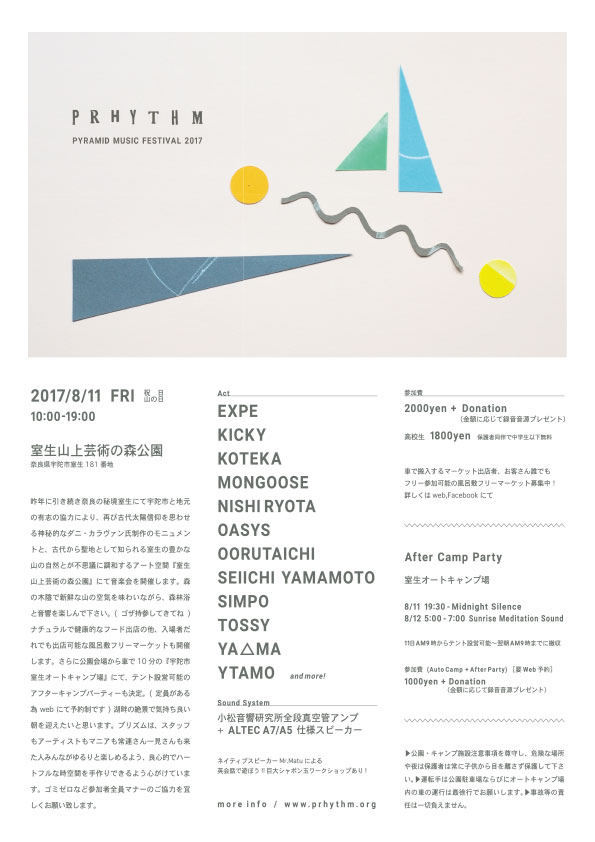 PRHYTHM 2017/8/11 室生山上公園芸術の森