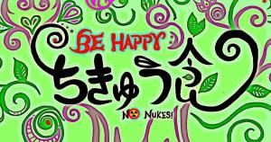 Be Happy! ちきゅう食