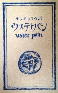 ustetpain(ウステトパン)